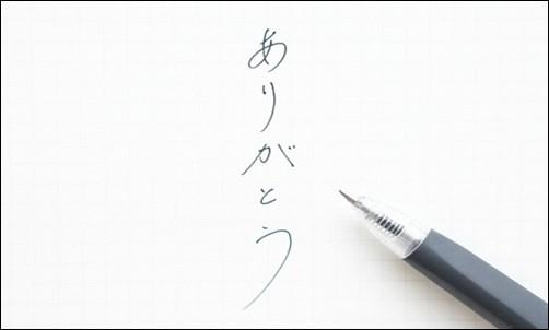 ボールペンで書いた文字